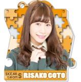 SKE48 2016年2月度個別グッズ「パズルキーチェーン」 後藤理沙子