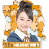SKE48 2016年2月度個別グッズ「パズルキーチェーン」 松本慈子