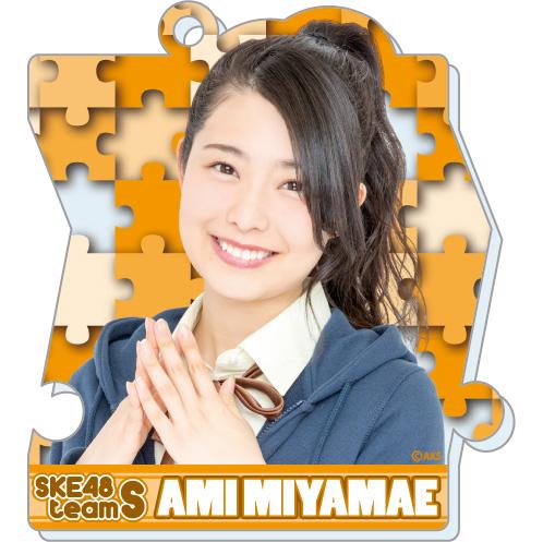 SKE48 2016年2月度個別グッズ「パズルキーチェーン」 宮前杏実