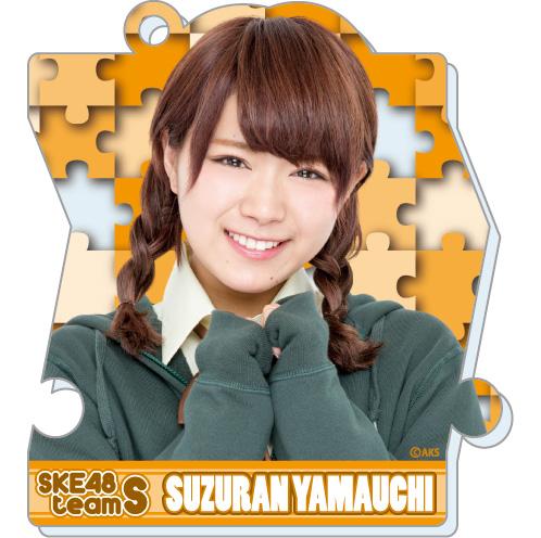 SKE48 2016年2月度個別グッズ「パズルキーチェーン」 山内鈴蘭