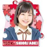 SKE48 2016年2月度個別グッズ「パズルキーチェーン」 青木詩織