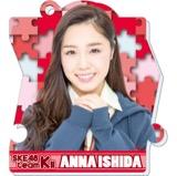 SKE48 2016年2月度個別グッズ「パズルキーチェーン」 石田安奈