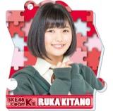 SKE48 2016年2月度個別グッズ「パズルキーチェーン」 北野瑠華