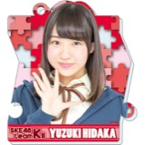 SKE48 2016年2月度個別グッズ「パズルキーチェーン」 日高優月