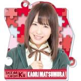 SKE48 2016年2月度個別グッズ「パズルキーチェーン」 松村香織
