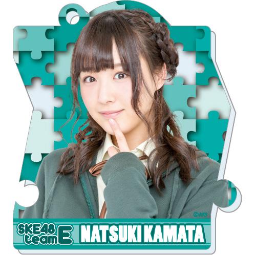 SKE48 2016年2月度個別グッズ「パズルキーチェーン」 鎌田菜月