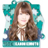 SKE48 2016年2月度個別グッズ「パズルキーチェーン」 木本花音