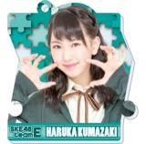 SKE48 2016年2月度個別グッズ「パズルキーチェーン」 熊崎晴香