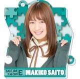 SKE48 2016年2月度個別グッズ「パズルキーチェーン」 斉藤真木子