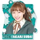 SKE48 2016年2月度個別グッズ「パズルキーチェーン」 須田亜香里