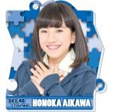SKE48 2016年2月度個別グッズ「パズルキーチェーン」 相川暖花