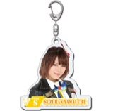 SKE48 2016年6月度個別グッズ「アクリルキーホルダー」 山内鈴蘭