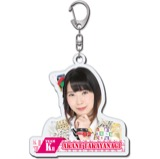 SKE48 2016年6月度個別グッズ「アクリルキーホルダー」 高柳明音