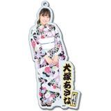 SKE48 2016年8月度個別グッズ「BIGアクリルキーホルダー(浴衣Ver.)」 犬塚あさな