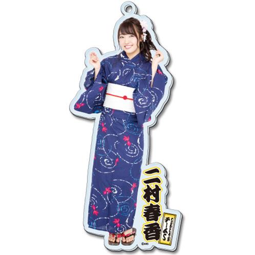SKE48 2016年8月度個別グッズ「BIGアクリルキーホルダー(浴衣Ver.)」 二村春香