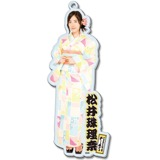 SKE48 2016年8月度個別グッズ「BIGアクリルキーホルダー(浴衣Ver.)」 松井珠理奈
