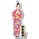 SKE48 2016年8月度個別グッズ「BIGアクリルキーホルダー(浴衣Ver.)」 松本慈子