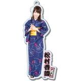SKE48 2016年8月度個別グッズ「BIGアクリルキーホルダー(浴衣Ver.)」 松村香織