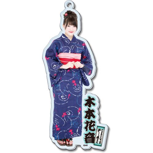 SKE48 2016年8月度個別グッズ「BIGアクリルキーホルダー(浴衣Ver.)」 木本花音