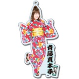 SKE48 2016年8月度個別グッズ「BIGアクリルキーホルダー(浴衣Ver.)」 斉藤真木子