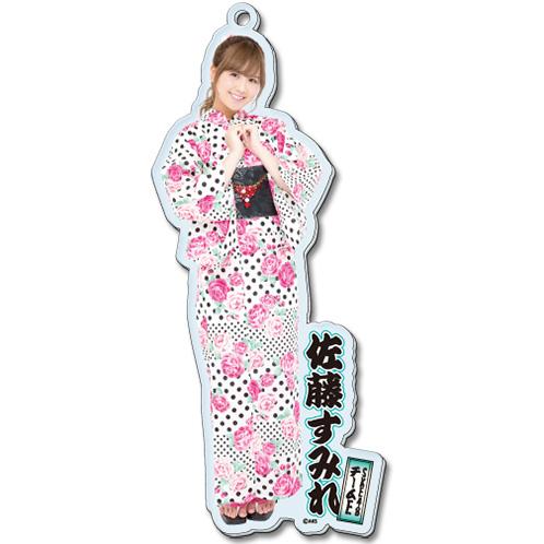 SKE48 2016年8月度個別グッズ「BIGアクリルキーホルダー(浴衣Ver.)」 佐藤すみれ