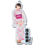 SKE48 2016年8月度個別グッズ「BIGアクリルキーホルダー(浴衣Ver.)」 浅井裕華