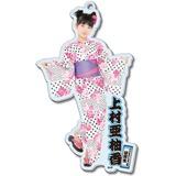 SKE48 2016年8月度個別グッズ「BIGアクリルキーホルダー(浴衣Ver.)」 上村亜柚香
