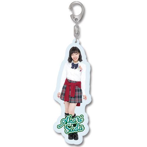 SKE48 2016年11月度個別グッズ「全身アクリルキーホルダー」 須田亜香里
