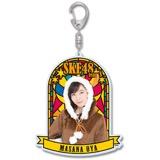 SKE48 2016年12月度個別グッズ「ステンドグラス風キーホルダー」 大矢真那