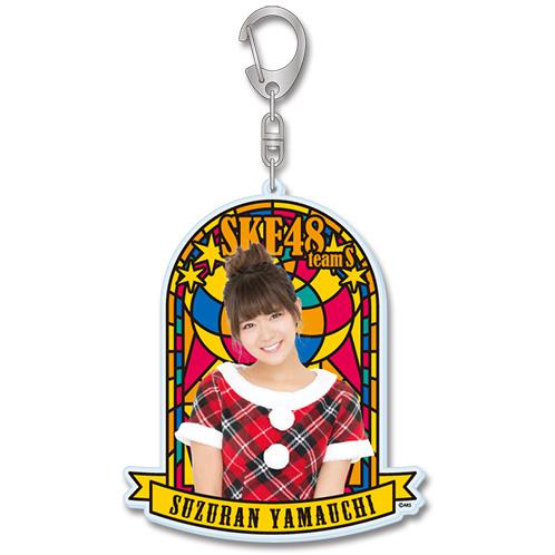 SKE48 2016年12月度個別グッズ「ステンドグラス風キーホルダー」 山内鈴蘭