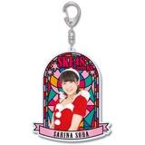 SKE48 2016年12月度個別グッズ「ステンドグラス風キーホルダー」 惣田紗莉渚