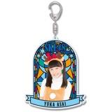 SKE48 2016年12月度個別グッズ「ステンドグラス風キーホルダー」 浅井裕華