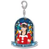 SKE48 2016年12月度個別グッズ「ステンドグラス風キーホルダー」 片岡成美