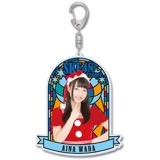 SKE48 2016年12月度個別グッズ「ステンドグラス風キーホルダー」 和田愛菜