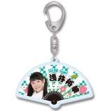 SKE48 2017年1月度個別グッズ「扇子キーホルダー」 浅井裕華