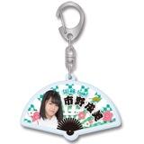 SKE48 2017年1月度個別グッズ「扇子キーホルダー」 市野成美