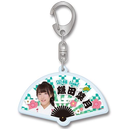 SKE48 2017年1月度個別グッズ「扇子キーホルダー」 鎌田菜月
