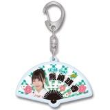 SKE48 2017年1月度個別グッズ「扇子キーホルダー」 熊崎晴香