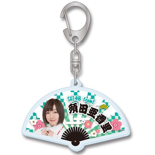 SKE48 2017年1月度個別グッズ「扇子キーホルダー」 須田亜香里
