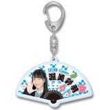 SKE48 2017年1月度個別グッズ「扇子キーホルダー」 渥美彩羽