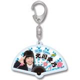 SKE48 2017年1月度個別グッズ「扇子キーホルダー」 北川愛乃