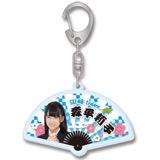 SKE48 2017年1月度個別グッズ「扇子キーホルダー」 森平莉子