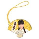 SKE48 2015年1月度個別グッズ「扇子型ストラップ」 佐藤実絵子
