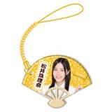 SKE48 2015年1月度個別グッズ「扇子型ストラップ」 松井珠理奈
