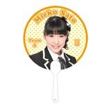 SKE48 2014年7月度個別グッズ「ミニうちわ」 佐藤実絵子