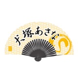 SKE48 2015年5月度個別グッズ「扇子」 犬塚あさな