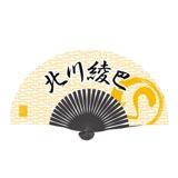 SKE48 2015年5月度個別グッズ「扇子」 北川綾巴