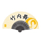 SKE48 2015年5月度個別グッズ「扇子」 竹内舞