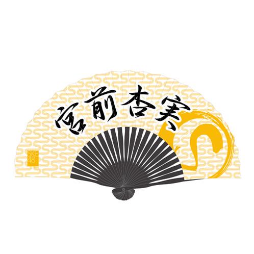 SKE48 2015年5月度個別グッズ「扇子」 宮前杏実