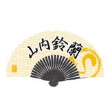 SKE48 2015年5月度個別グッズ「扇子」 山内鈴蘭